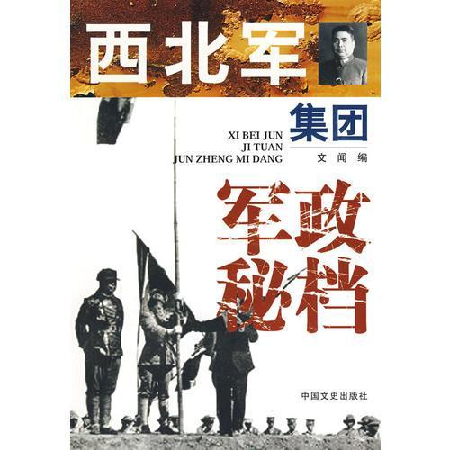 《西北军集团军政秘档》
