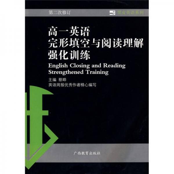 黑皮英语系列:高1英语完形填空与阅读理解强化训练
