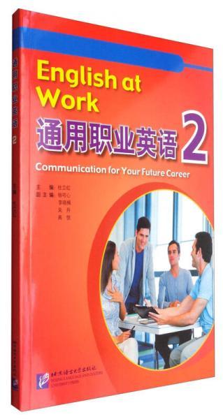 通用职业英语2