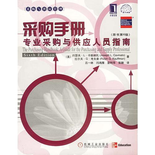 采购手册:专业采购与供应人员指南