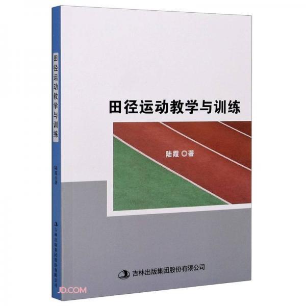 田径运动教学与训练