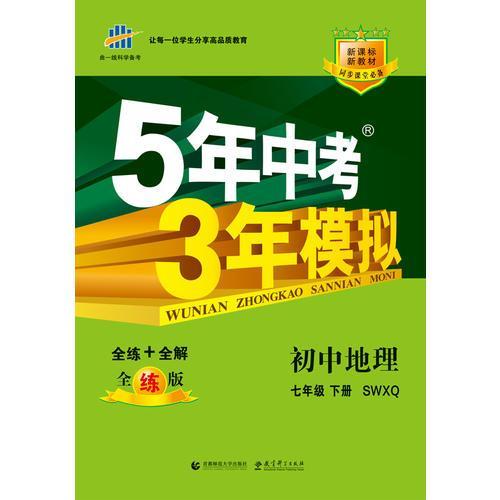 (2015)5年中考3年模拟 初中地理 七年级下册 SWXQ(商务星球版)