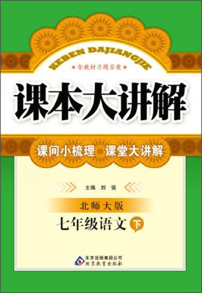 课本大讲解:7年级语文(下)(北师大版)(2014春)(含教材习题答案)