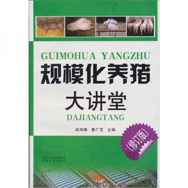 规模化养猪大讲堂(修订版)