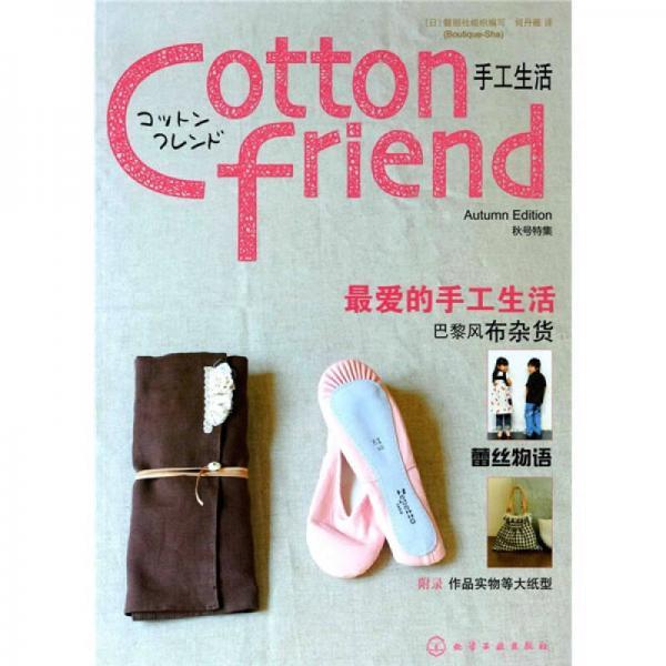 Cotton friend 手工生活:秋号特集
