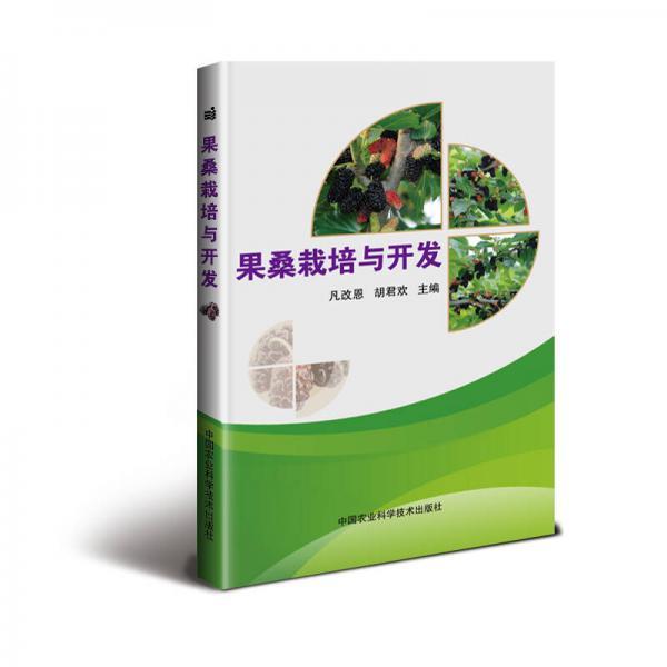 果桑栽培与开发