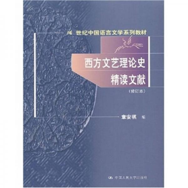 西方文艺理论史精读文献