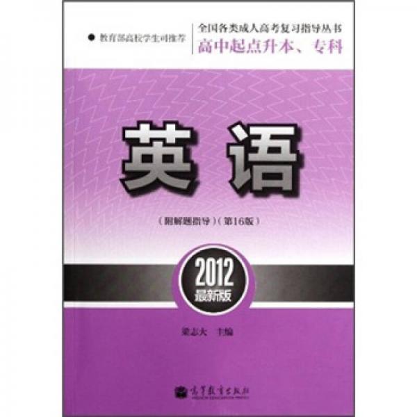 全国各类成人高考复习指导丛书·高中起点升本、专科:英语(第16版)(2012最新版)