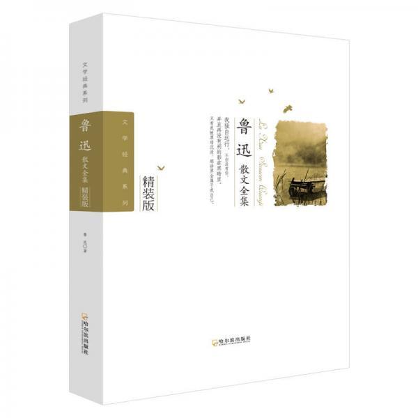 鲁迅散文全集-2版(文学经典系列)