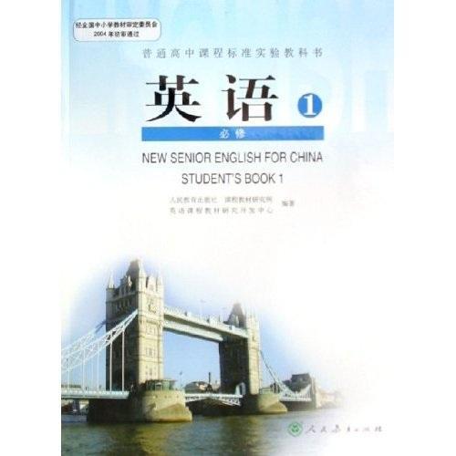 普通高中课程标准实验教科书:英语(第1册)(必修C)