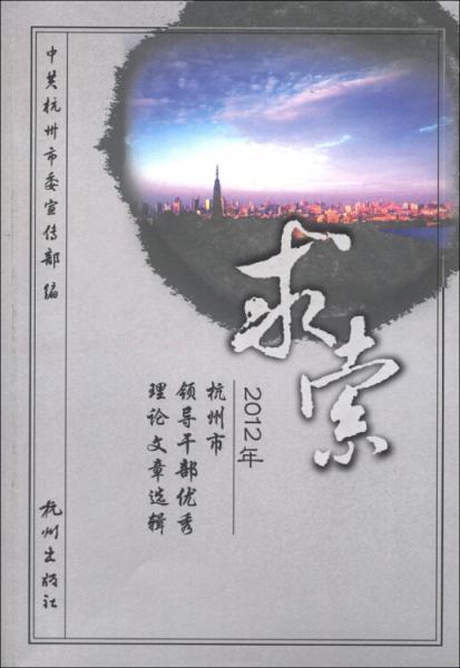 求索2012年杭州市领导干部优秀理论文章选辑