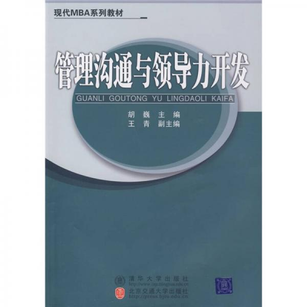 现代MBA系列教材:管理沟通与领导力开发