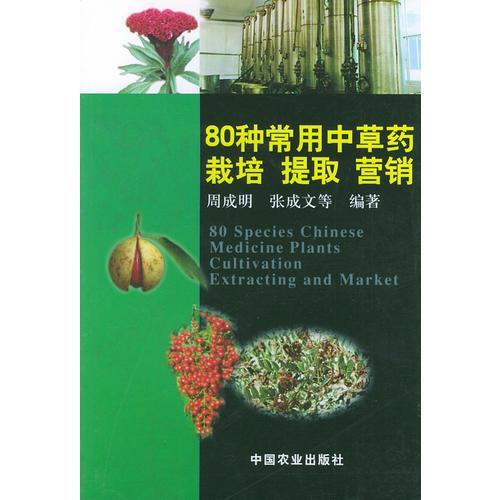80种常用中草药栽培提取营销
