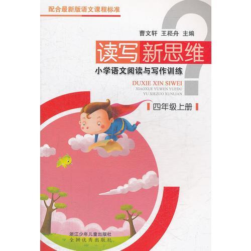 读写新思维:小学语文阅读与写作训练·四年级上册