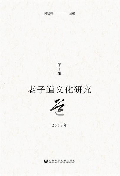 老子道文化研究2019年第1辑