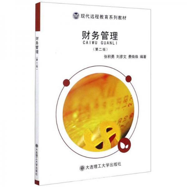 财务管理(第2版)/现代远程教育系列教材