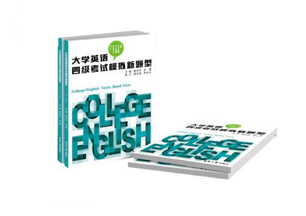 大学英语四级考试模拟新题型(2020年2月版)