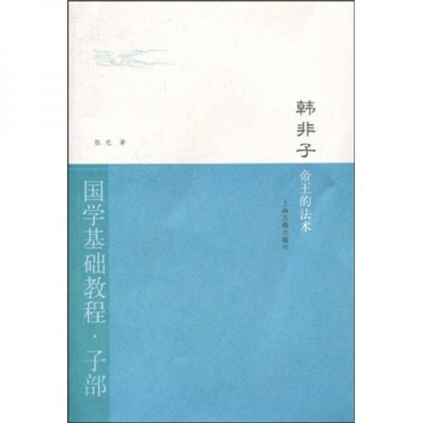 韩非子·帝王的法术