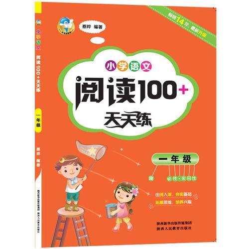 小学语文阅读100+天天练  一年级