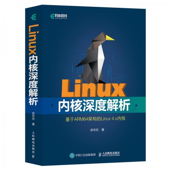 Linux内核深度解析