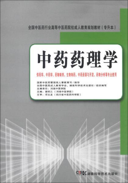 全国中医药行业高等中医药院校成人教育规划教材(专升本):中药药理学