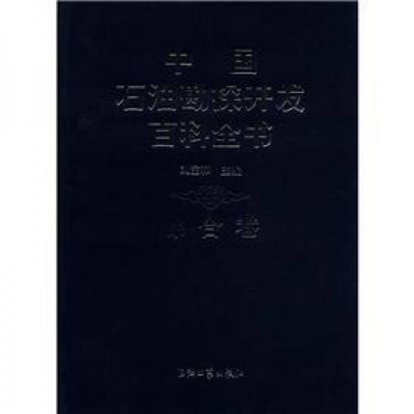 中国石油勘探开发百科全书(综合卷)