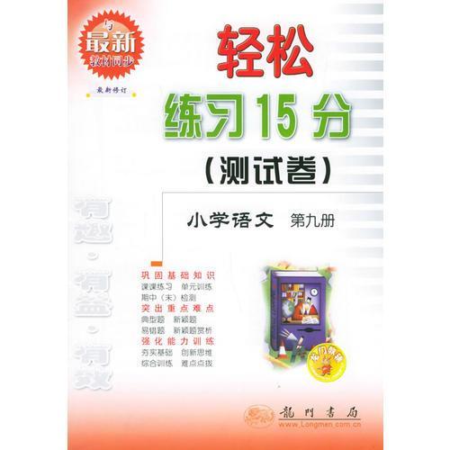 轻松练习15分(测试卷):小学语文第九册