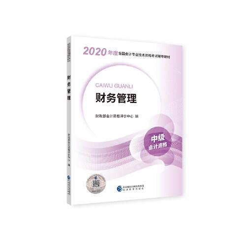 中级会计职称教材2020 2020年中级会计职称考试用书教材财务管理 新教材