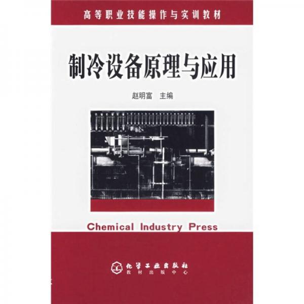 高等职业技能操作与实训教材:制冷设备原理与应用