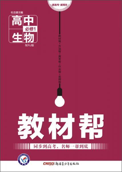 天星教育/2016 教材帮 必修1 生物 RJ(人教)
