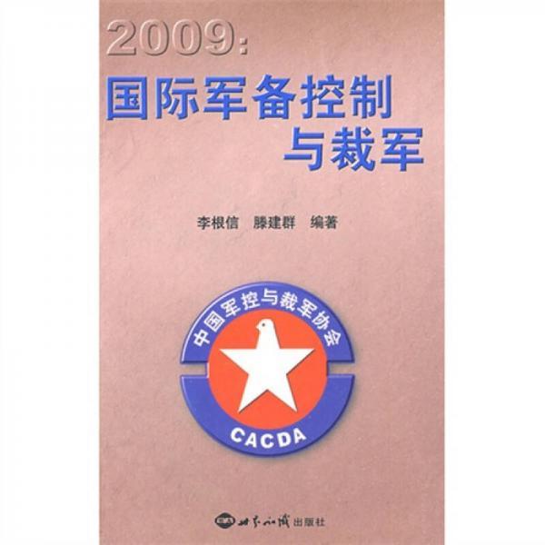 2009国际军备控制与裁军