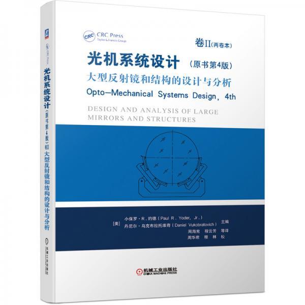 光机系统设计(原书第4版)卷II大型反射镜和结构的设计与分析