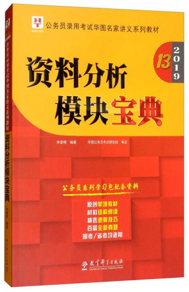 2019华图教育·第13版公务员录用考试华图名家讲义系列教材:资料分析模块宝典