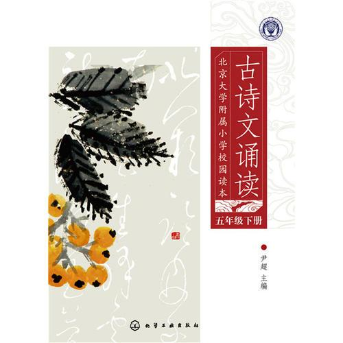 北京大学附属小学校园读本--古诗文诵读.五年级.下册
