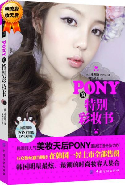 PONY的特别彩妆书