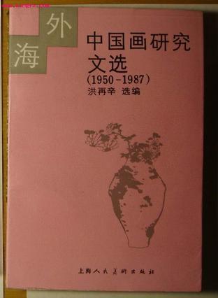 海外中国画研究文选