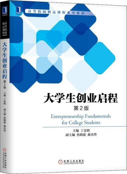 大学生创业启程 第2版