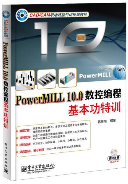 PowerMILL 10.0数控编程基本功特训
