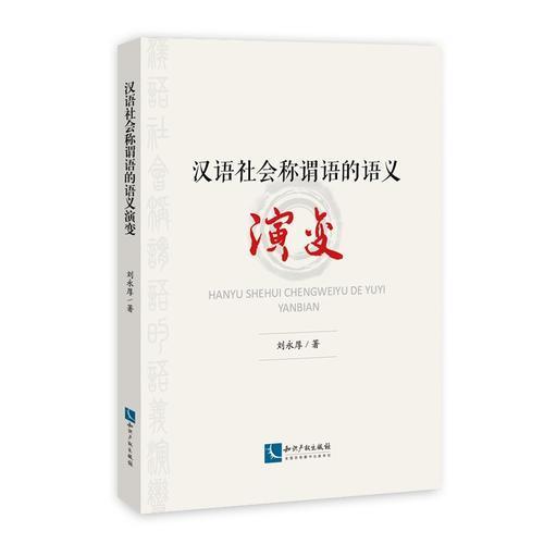汉语社会称谓语的语义演变