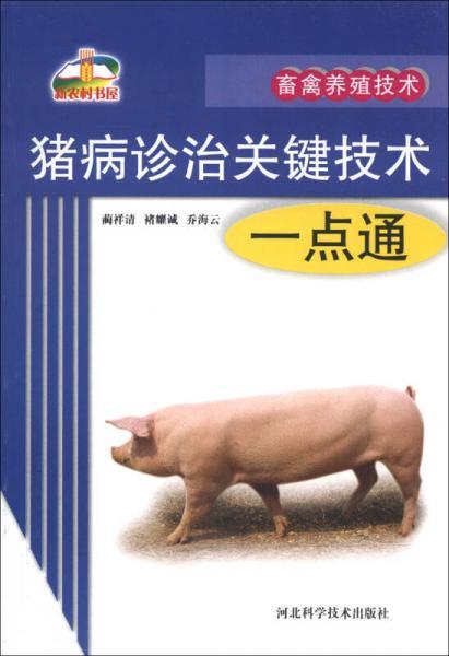 新农村书屋·畜禽养殖技术:猪病诊治关键技术一点通