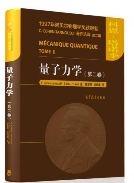 量子力学(第二卷)
