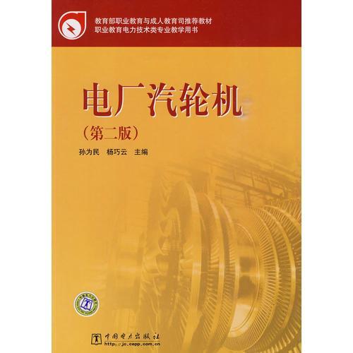 教育部职业教育与成人教育司推荐教材  电厂汽轮机(第二版)