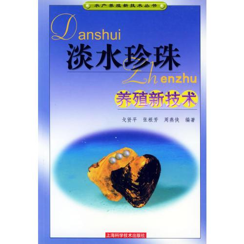 淡水珍珠养殖新技术——水产养殖新技术丛书