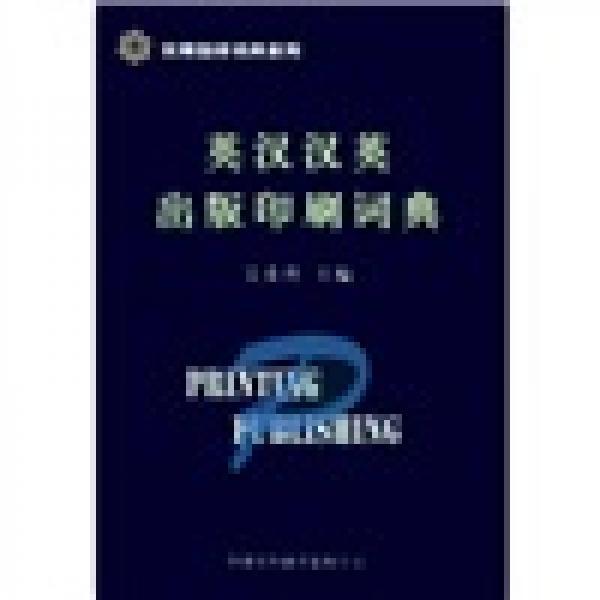 英汉汉英出版印刷词典