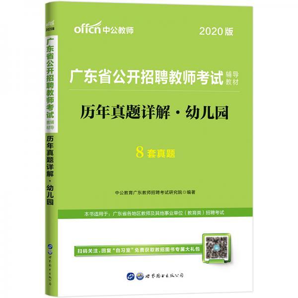 中公教育2020广东省公开招聘教师考试教材:历年真题详解幼儿园