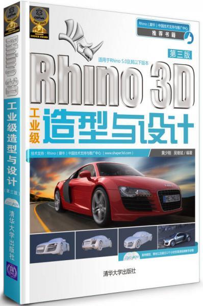 Rhino 3D工业级造型与设计(第3版)