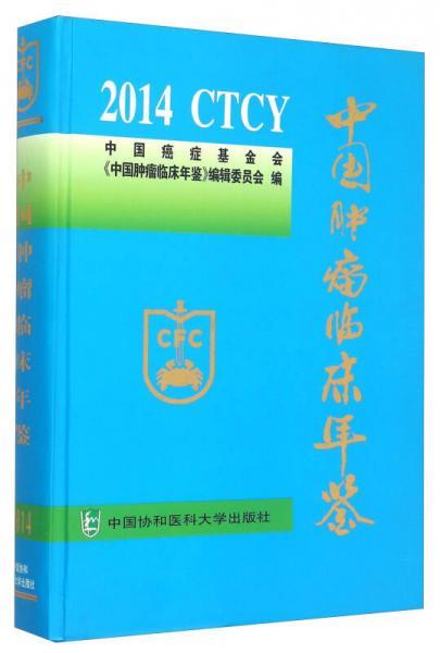 中国肿瘤临床年鉴(2014)