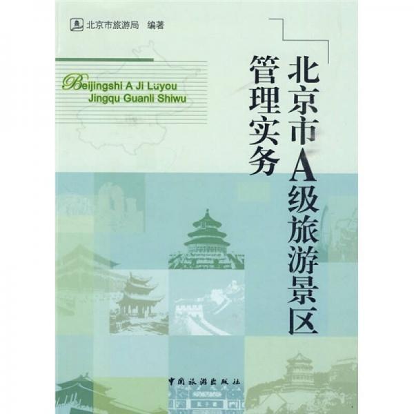北京市A级旅游景区管理实务
