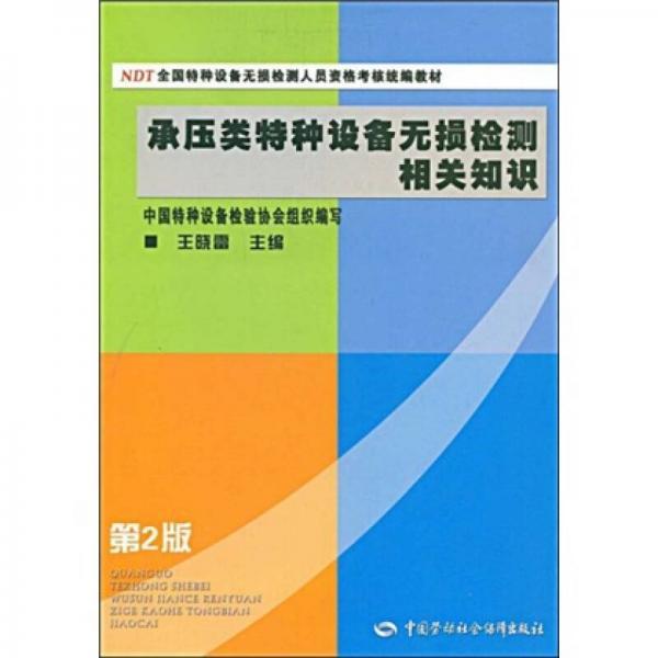 NDT全国特种设备无损检测人员资格考核统编教材:承压类特种设备无损检测相关知识(第2版)