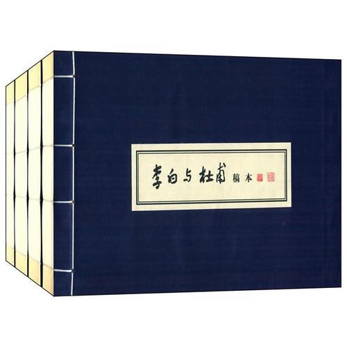 李白与杜甫稿本(1函4册)